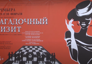 """Премьера """"Загадочный визит"""""""